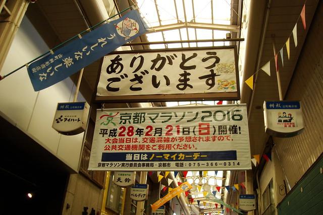 2016/02 出町桝形商店街 #05