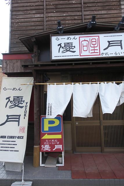 ラーメン優月3回目_01