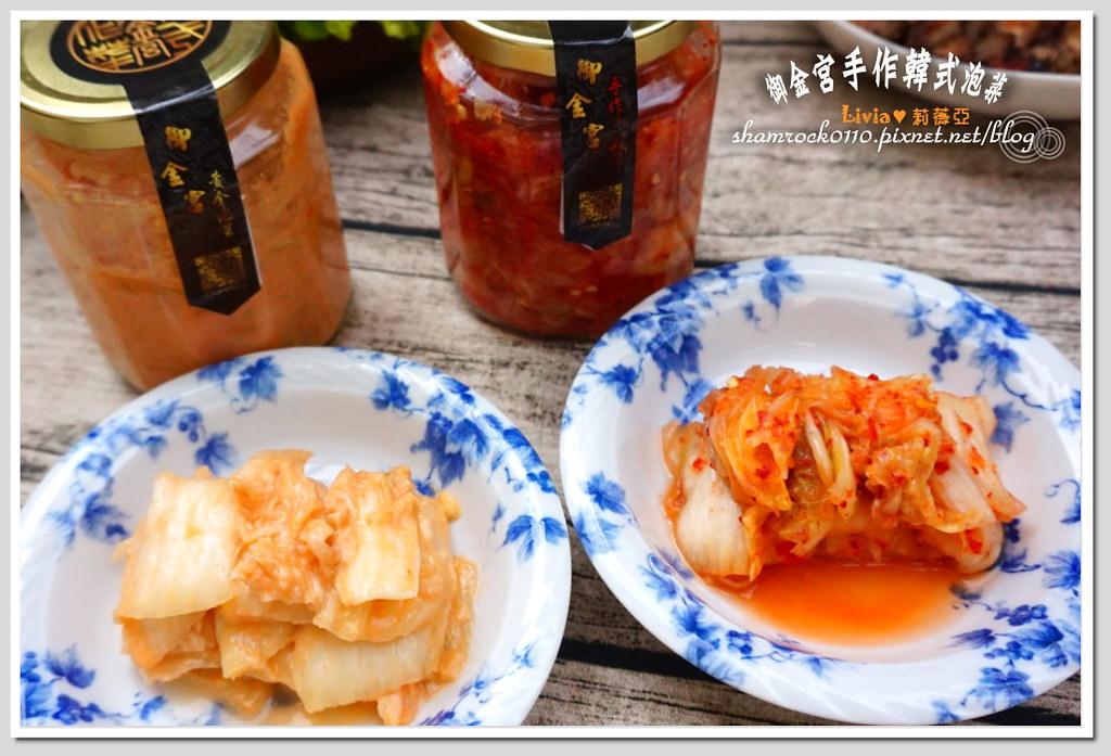 御金宮手作韓式泡菜 - 15