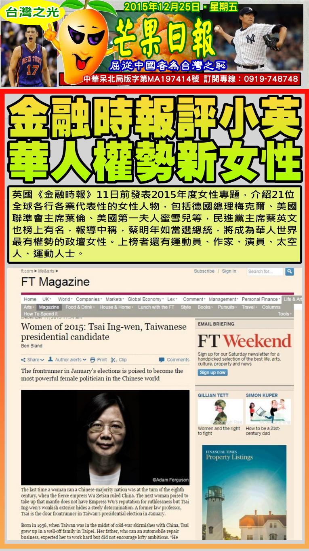 151225芒果日報--台灣之光--金融時報評小英,華人權勢新女性