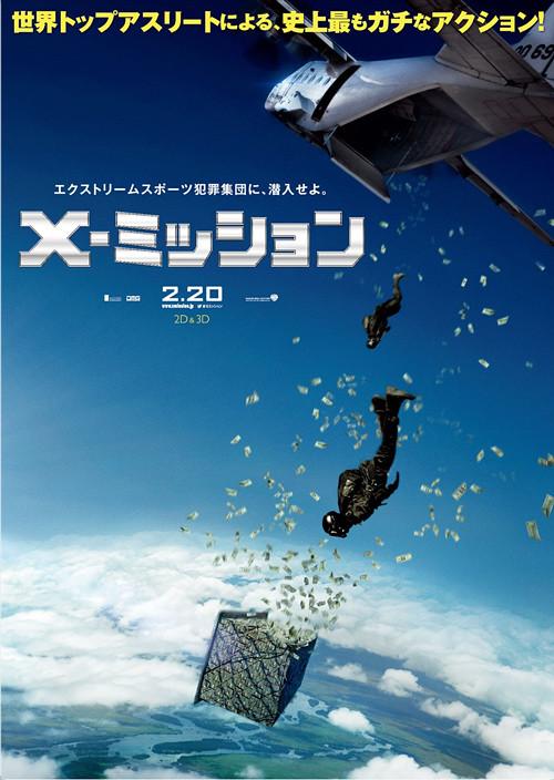 映画『X-ミッション』日本版ポスター