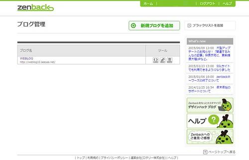 Zenback_conf (1)