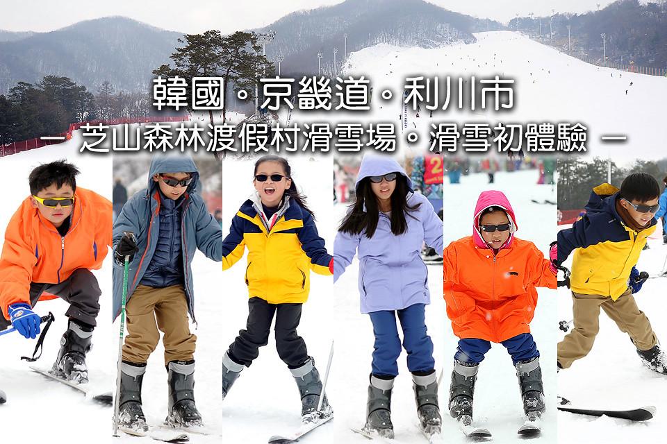 韓國京畿道-芝山森林度假村滑雪場