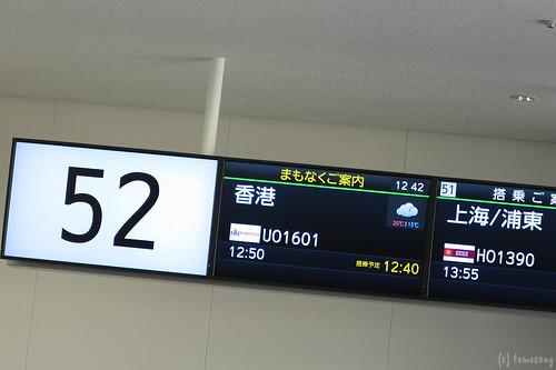 HK Express UO1601