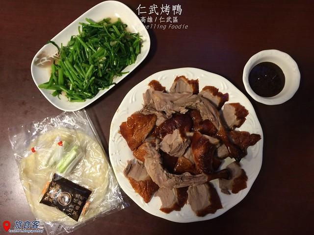 高雄仁武烤鴨_000