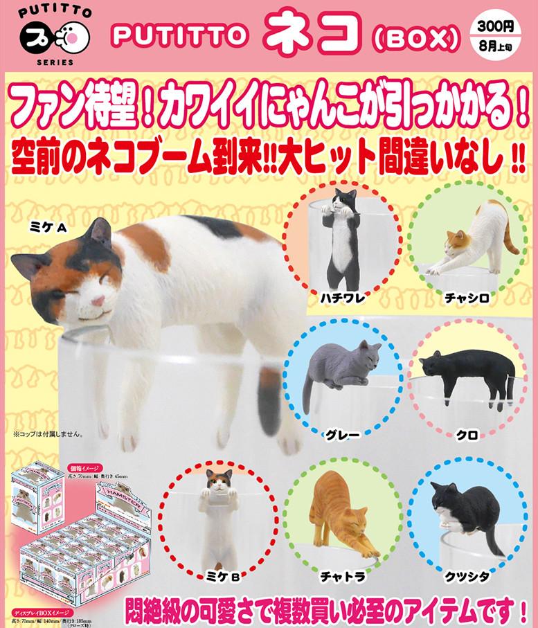 貓奴一定要有!PUTITTO 系列「杯緣貓」誕生~