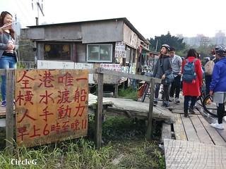 CircleG 遊記 元朗 南生圍 散步 生態遊 一天遊 香港 (99)