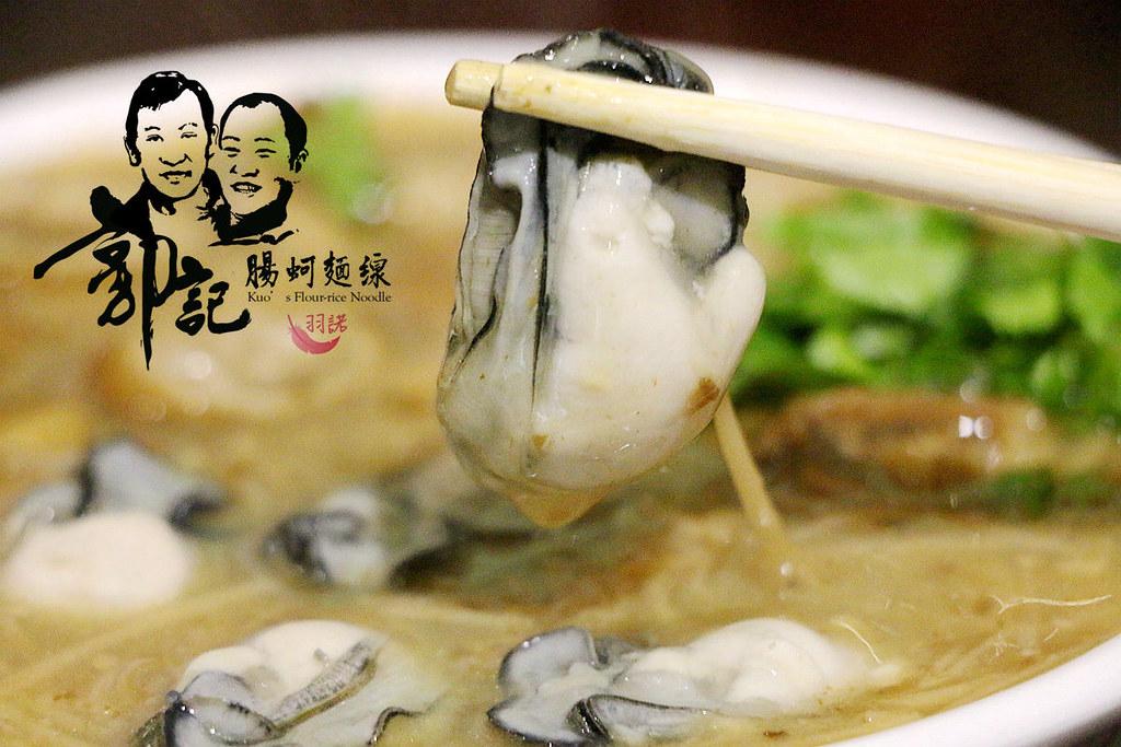 郭記腸蚵麵線25
