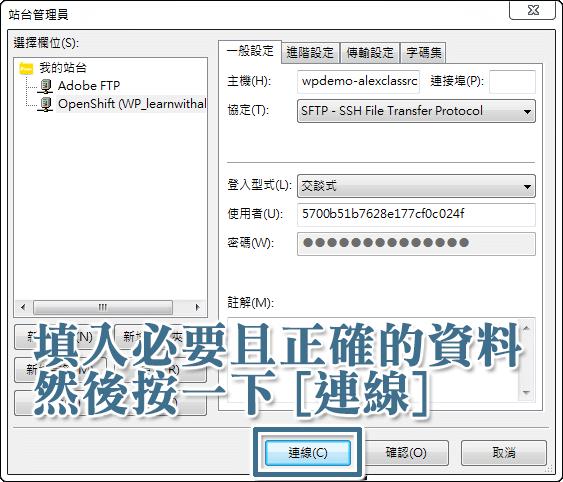 填入 SFTP 連線所需要的必要且正確的資料