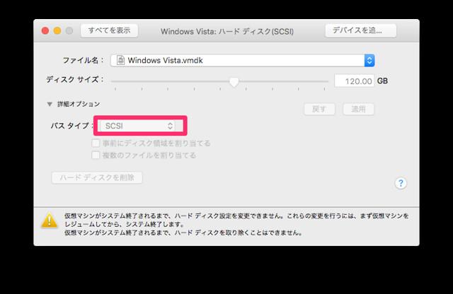 VMWare Fusion Windows 7から10へアップグレード