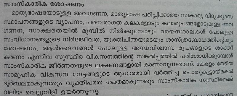 2016-03-09-Prabhashanam (2)
