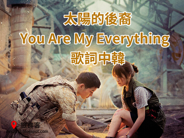 太陽的後裔-You Are My Everything
