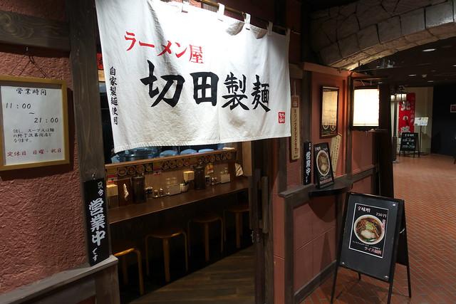 切田製麺3回目_01