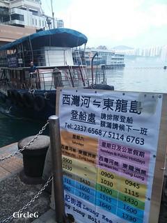 CIRCLEG 圖文 東龍島 遊記 一天遊 香港 西灣河 船 (2)