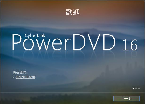 POWERDVD005.JPG