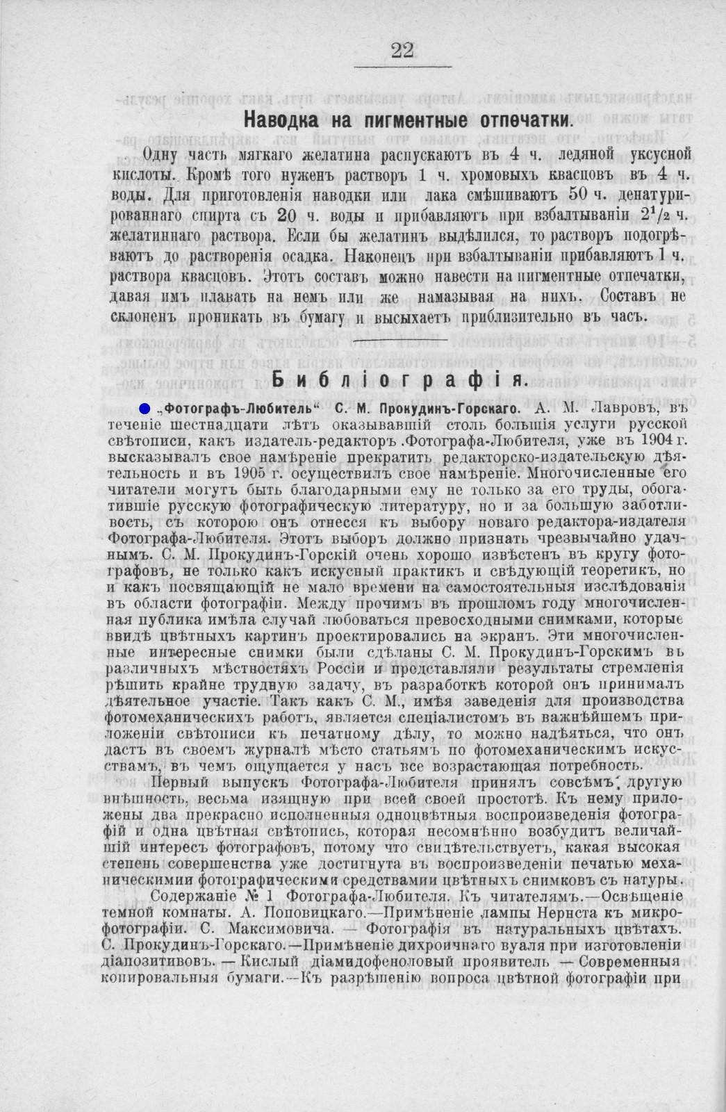 1906. № 1. Фотографический вестник_Страница_32