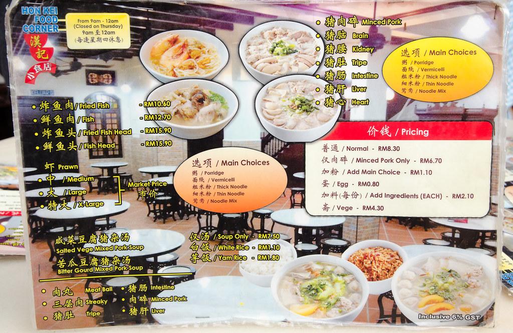 Hon Kei Food Corner's food menu