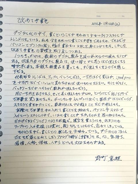 改めて手書き