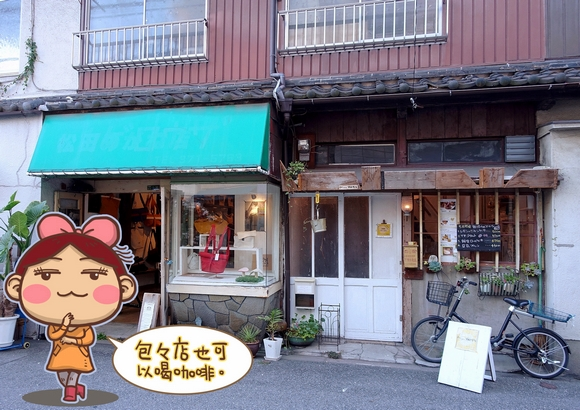大阪必逛日雜老屋下午茶版頭