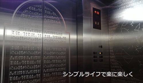明石天文科学館、エレベーター