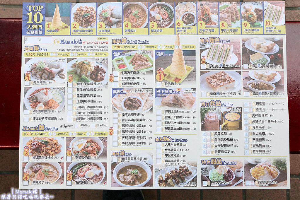 台北東區Mamak檔異國料理餐廳038