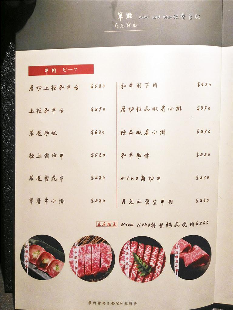 台中燒肉肉肉燒肉菜單menu價位08