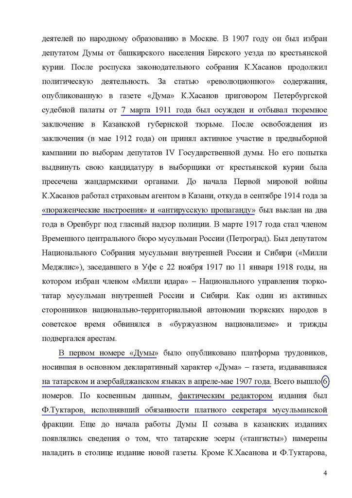 2013. Галлямов Д.Ф. Мусульманская трудовая группа_Страница_4