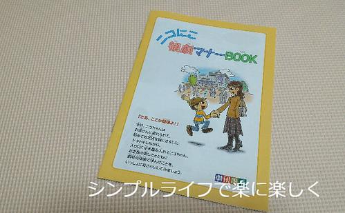 ライオンキング大阪、マナーブック表紙