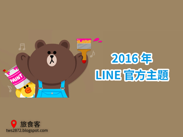 LINE 官方主題2016年