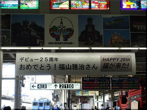 Photo:2015-09-07_T@ka.'s Life Log Book_長崎駅は福山雅治さんライブ後だったので盛り上がり!【長崎】_04 By:logtaka