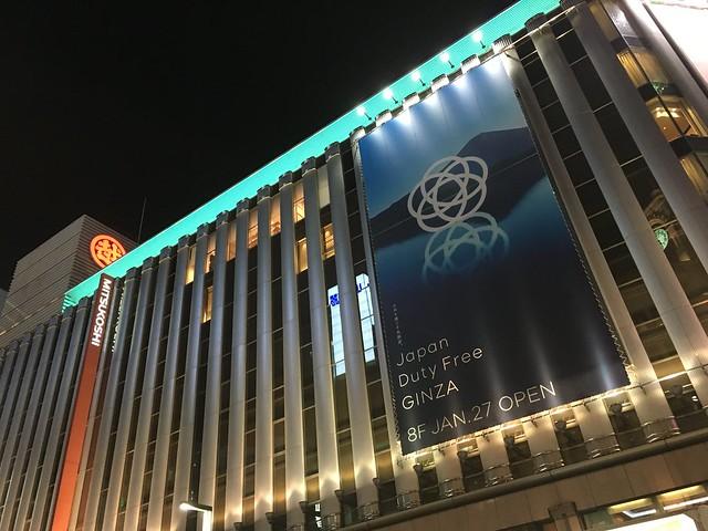Japan Duty Free GINZA 銀座三越 免税店
