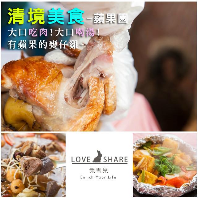 【清境美食推薦】2016大口吃美食!有蘋果的雞feat.暖呼呼羊肉爐@清境美食