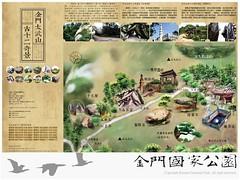 太武山古十二奇景(摺頁正面)
