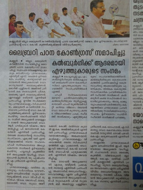 2016-02-07-3rd-library-congress-manorama