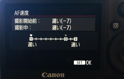 EOS-1D X II:動画サーボAF_04