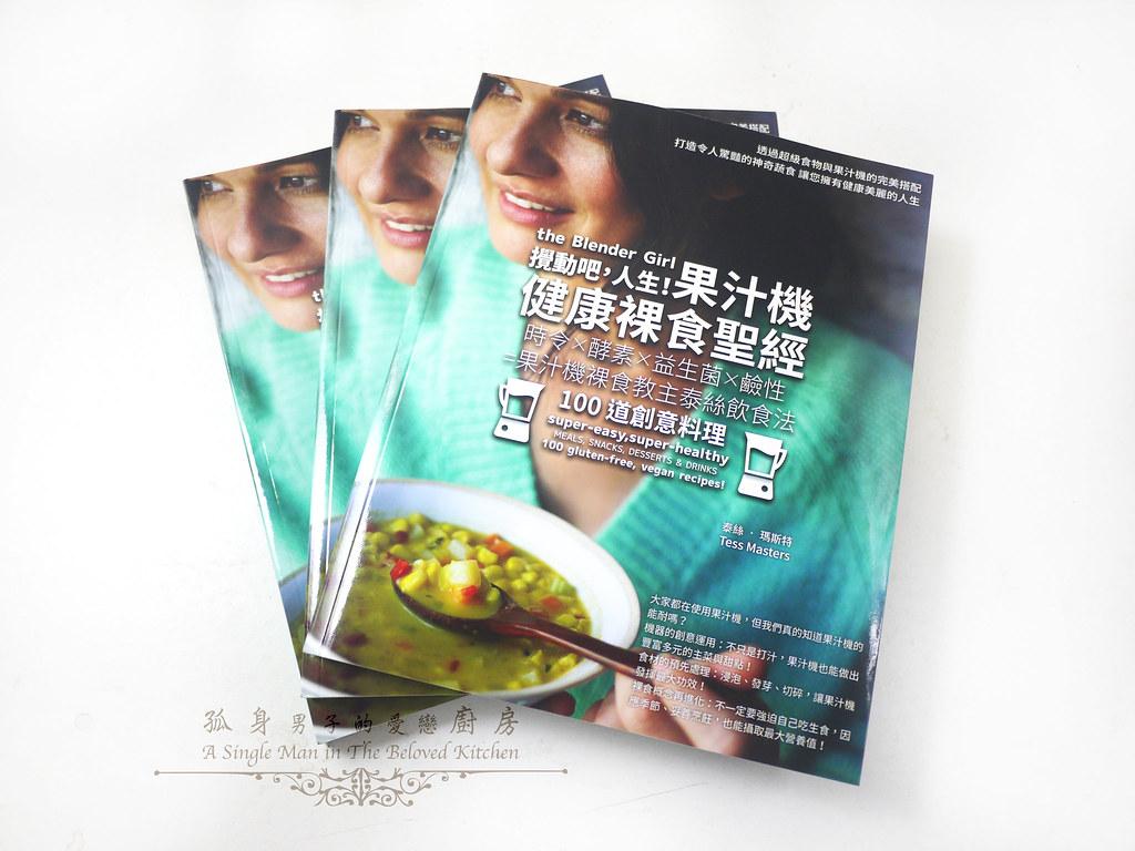 孤身廚房-攪動吧,人生!果汁機健康裸食聖經1
