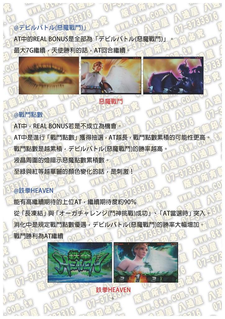 S0322鐵拳3 天使Ver. 中文版攻略_Page_07