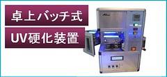UV照射器