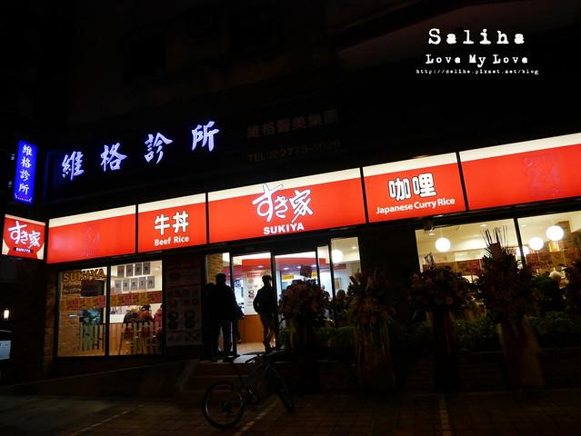 國父紀念館附近美食餐廳推薦 (27)