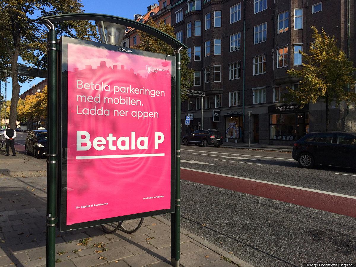 Stockholm_solyanka_3-35