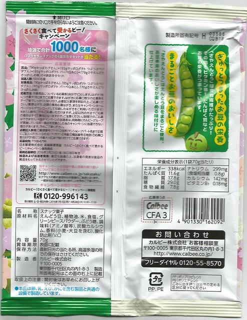 peas0001