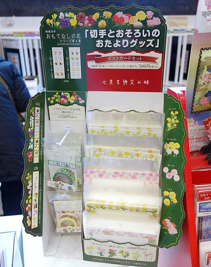 24 日本購物必買 東京 中央郵便局
