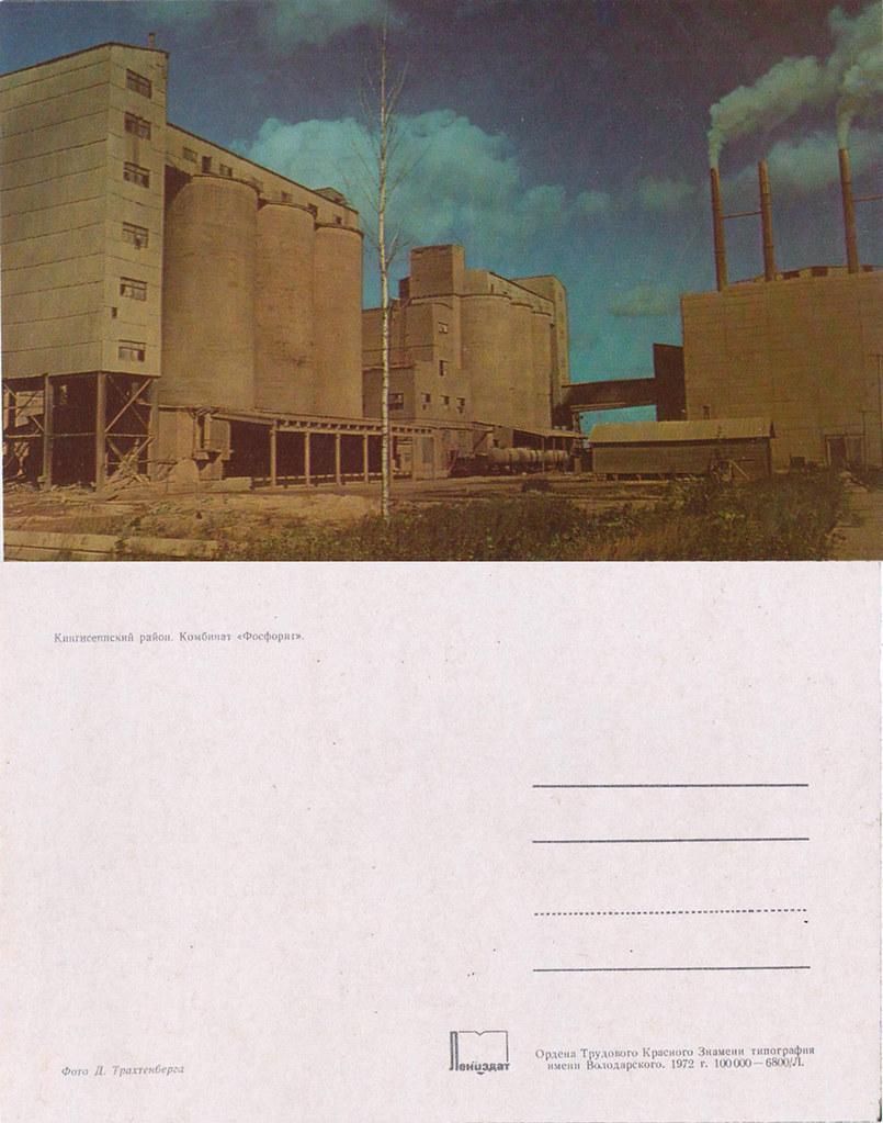 1979《列宁格勒州各地》明信片16