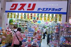 日本東京大阪旅遊必買藥粧、伴手禮分享 ~ 日本東京大阪旅遊購物1