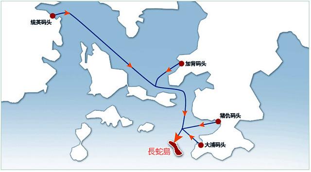 長蛇島路線