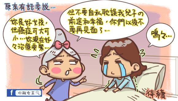 小資上班族愛情圖文4