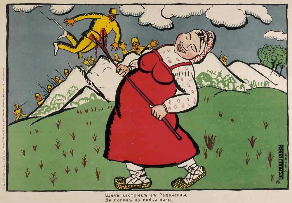 WWI俄罗斯宣传画20