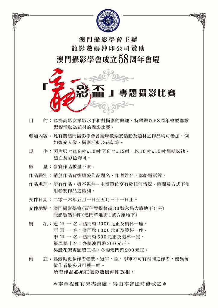 58周年會慶 龍影盃