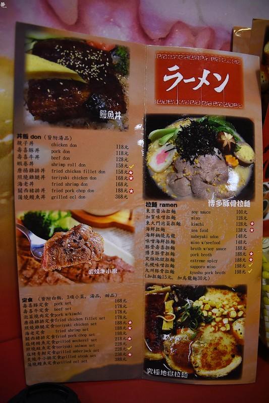 八八食堂菜單板橋海鮮日式料理拉麵生魚片推薦 (41)