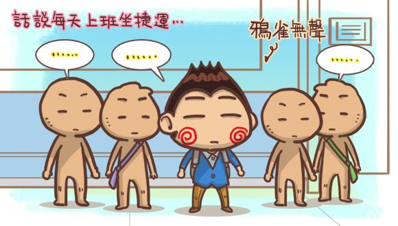 上班族必看香港人在台灣1